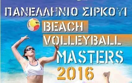 Πανελλήνιο Σιρκουί Beach Volleyball Masters 2016 στο Ξυλόκαστρο