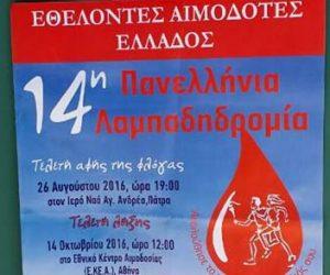 Λαμπαδηδρομία Αιμοδοτών στο Ξυλόκαστρο 2016